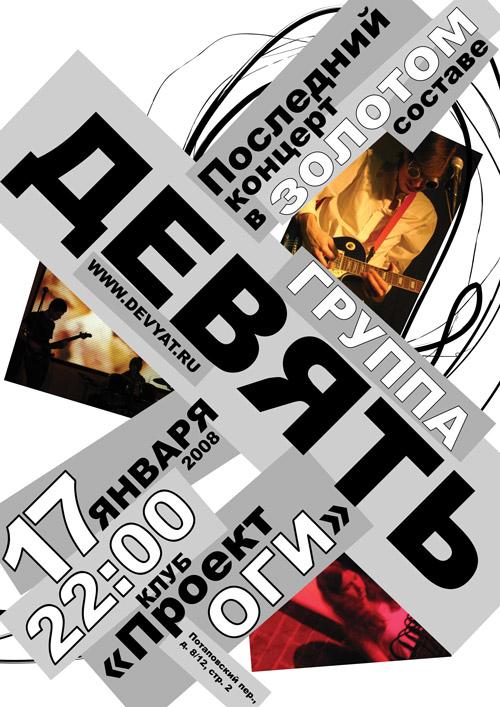 Группа «Девять» - 17 января 22:00 - Клуб «Проект ОГИ» - Последний концерт в «золотом» составе
