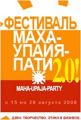 "Афиша фестиваля ""Маха Упайя Пати 2.0"""