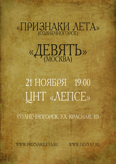 21.11.2008 19:00 | Солнечногорск, ЦНТ «Лепсе»