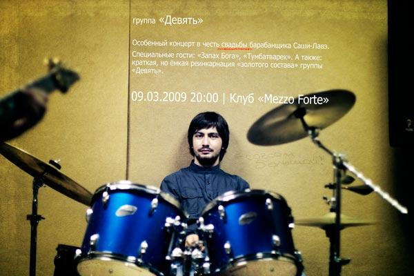 Праздничный концерт в честь свадьбы Саши-Лавэ, барабанщика группы «Девять». Клуб «Mezzo Forte», 9 марта 2009, 20:00