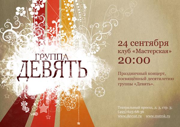 Праздничный концерт в честь юбилея группы «Девять»