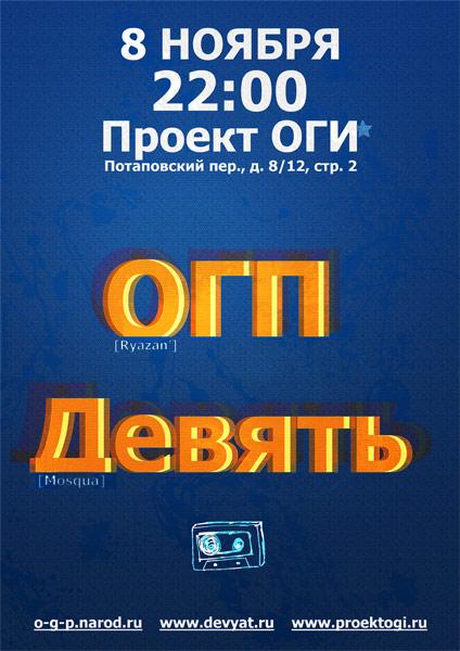 Совместный концерт групп «Девять»и«О.Г.П». 8ноября, клуб «Проект О.Г.И»