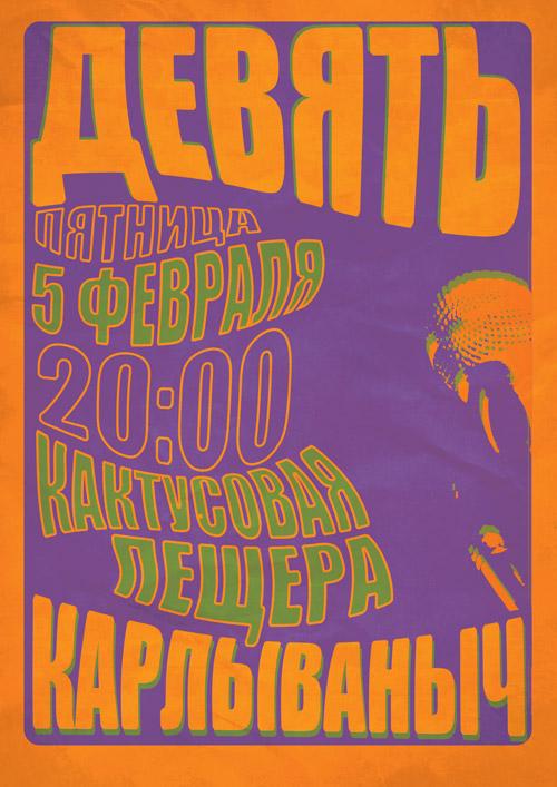 5 февраля, клуб «Кактусоваяпещера».Совместный концерт групп «Девять»и«Карлываныч».