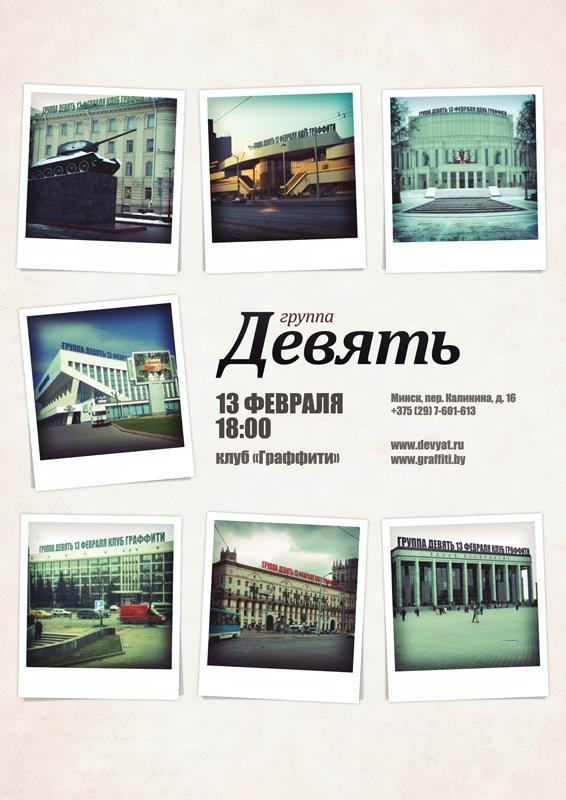 Афиша мероприятия: 13.02.2010 | Сольный концерт | Минск, клуб «Граффити»