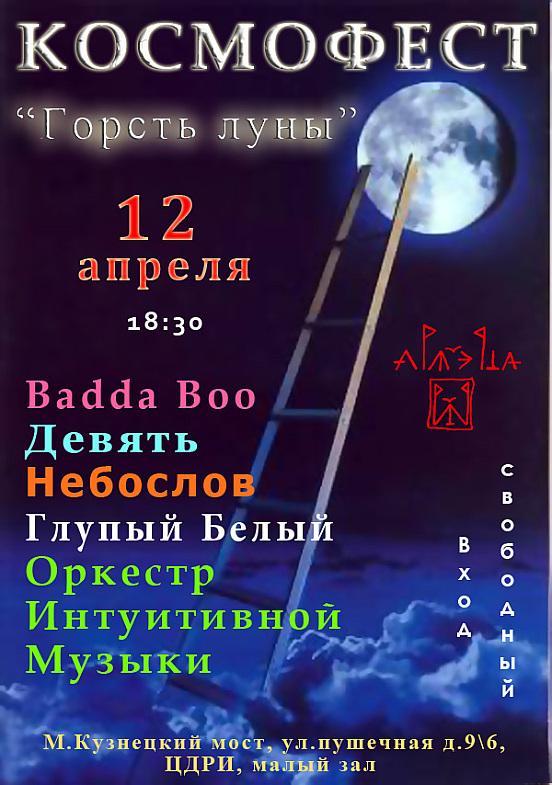 Группа «Девять» нафестивале «Космофест: Горсть Луны» | 12 апреля 2010 | ЦДРИ (малыйзал)