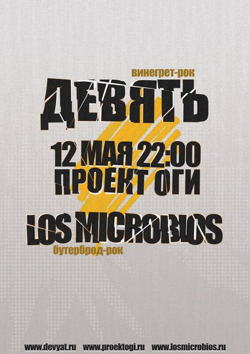Группа «Девять» / 12 мая 2010 / 22:00 / клуб «Проект О.Г.И»