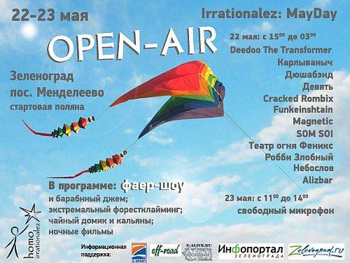 Афиша: выступление «Девять» на фестивале «Homo irrationalez» 22 мая 2010. Зеленоград, Стартовая поляна.