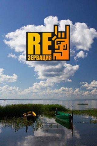 Афиша: выступление «Девять» на фестивале «Реzервация»