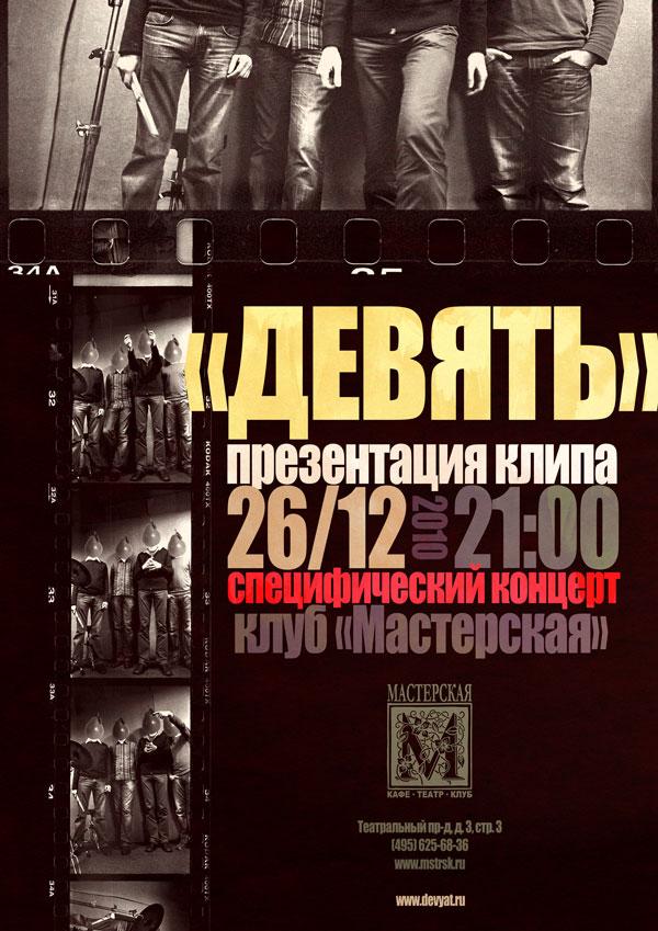 Группа «Девять» / 26 декабря 2010 / 21:00 / презентация клипа вклубе«Мастерская»