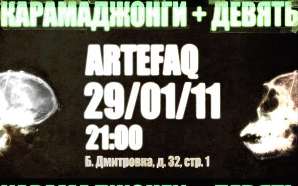 Концерт «Девять» в клубе «ArteFAQ» 29 января 2011