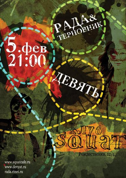 5 февраля 2011: ДЕВЯТЬ в клубе Squat
