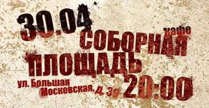 <nobr>30.04.2011</nobr> / Девять / Владимир, «Соборнаяплощадь»