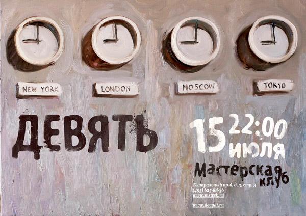 ДЕВЯТЬ / 15 июля 22:00 / Мастерская