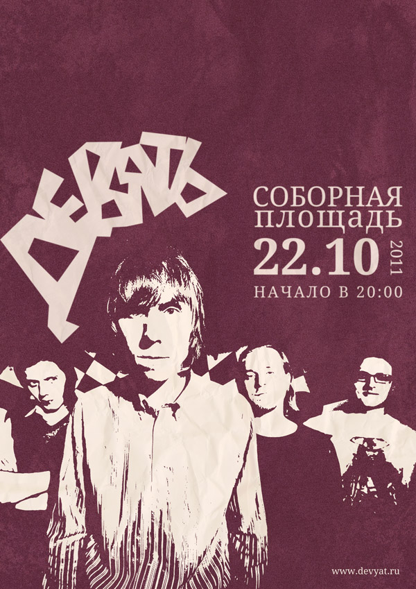Девять / Концерт (Владимир, 22 октября 2011) / Сольный концерт группы «Девять» во Владимире, клуб «Соборная площадь».