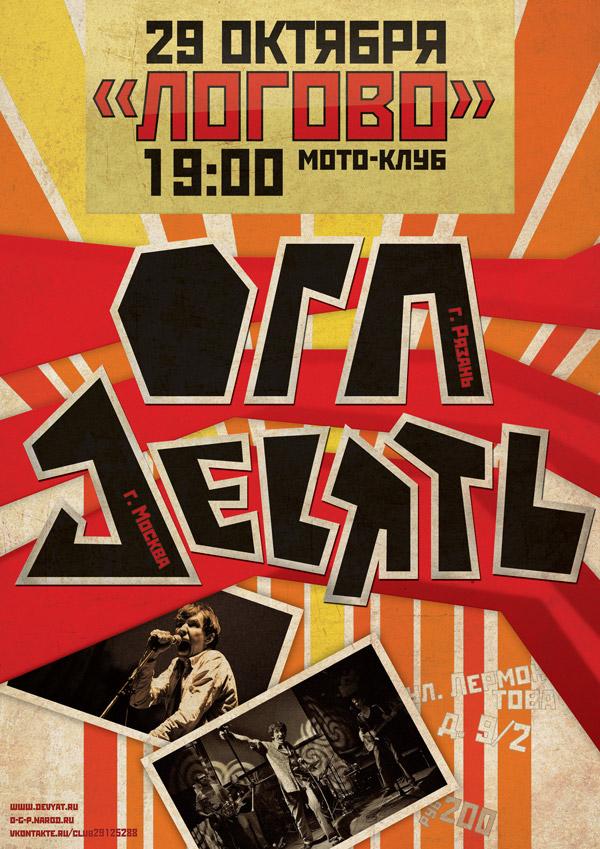 29 октября 2011: Совместный концерт групп «Девять» и«ОГП» вРязани.
