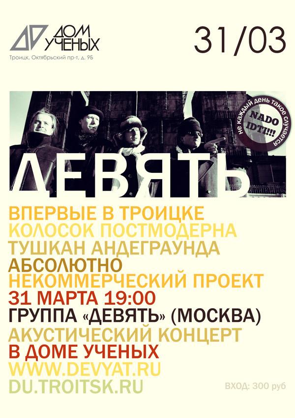 группа «Девять» / 31 марта 2012 / Троицк, Дом учёных / Акустический концерт