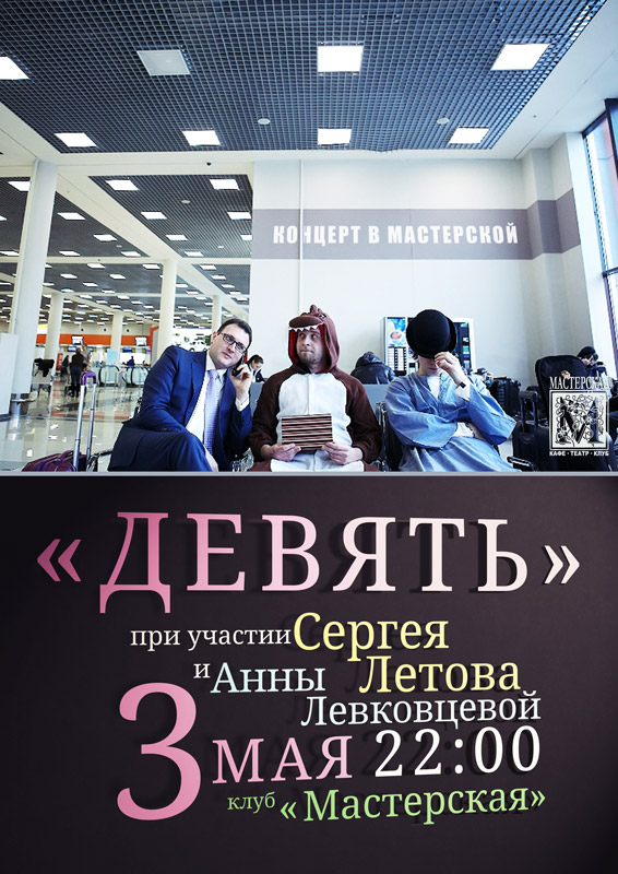 Девять / 3 мая / Мастерская