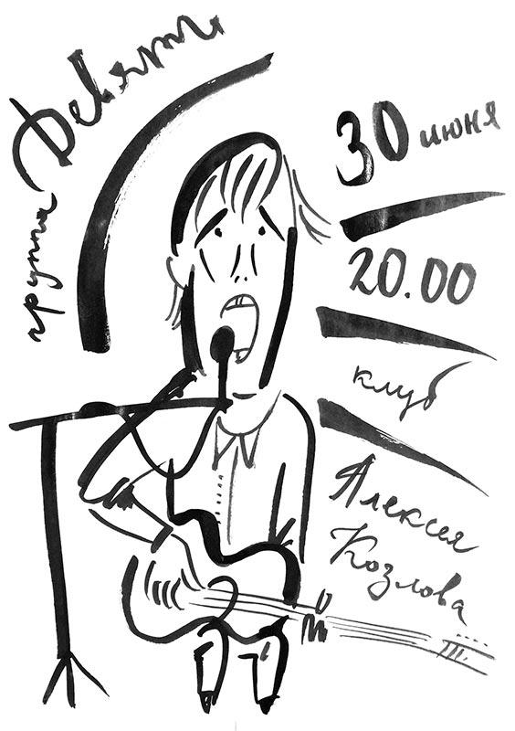 Девять / 30 июня 20:00 / Концерт в клубе Алексея Козлова