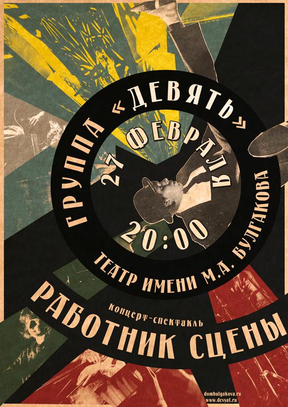 Девять / 27 февраля 20:00 / Концерт-спектакль «Работник сцены» в Доме Булгакова