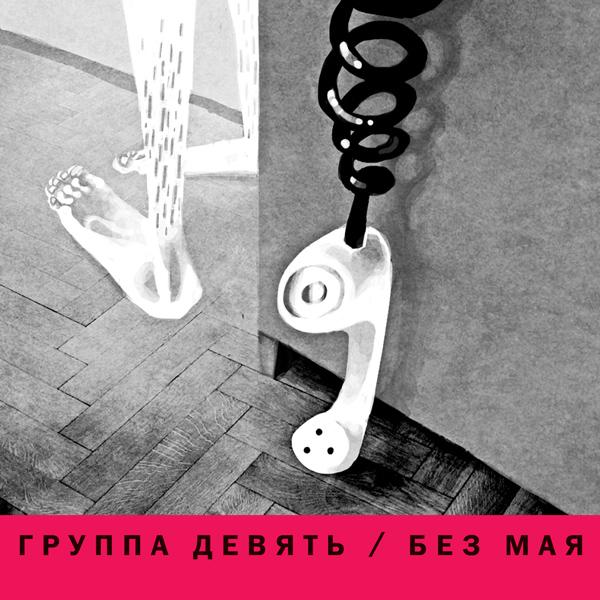 Девять - Без мая (2011)