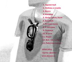 Группа «Девять» / «Без мая» / обложка альбома, обратная сторона