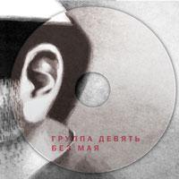 Группа «Девять» / «Без мая» / обложка альбома, внутренняя сторона