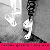 Группа «Девять» / «Без мая» / обложка альбома