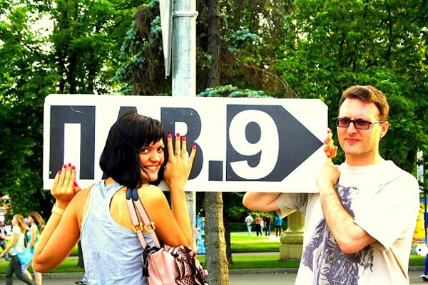 Пав. девять. Москва, ВДНХ.