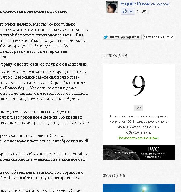 Цифра дня на сайте журнала «Esquire». Фотограф: Евгения Реутова. Дата: 05.05.2012