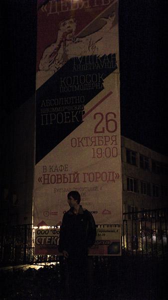 Афиша концерта в Тамбове.