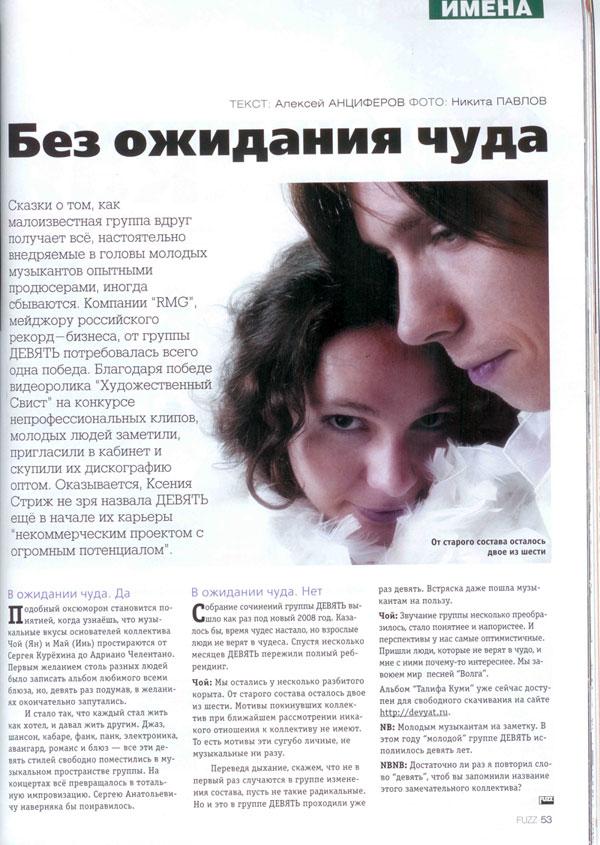Статья о группе «Девять» в журнале «Fuzz»